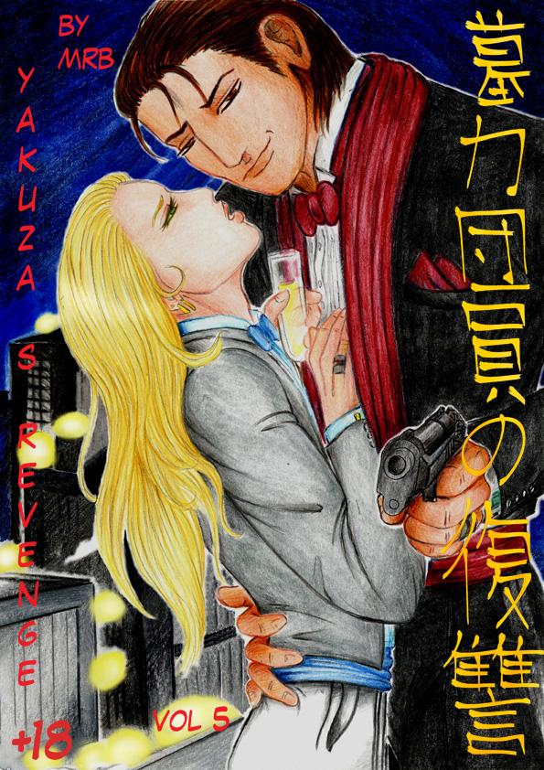 YAKUZAS REVENGE vol.5